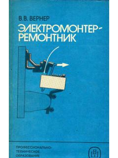 Электромонтер-ремонтник.