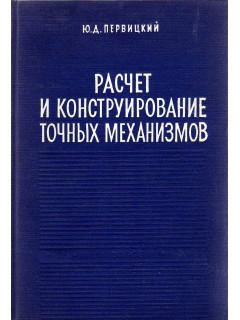 Книга Расчет и конструирование точных механизмов. по цене 210.00 р.