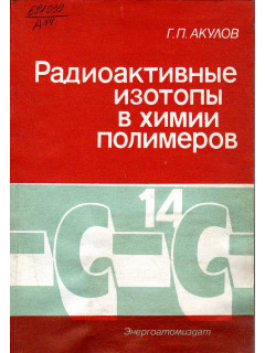 Книга Радиоактивные изотопы в химии полимеров. по цене 430.00 р.