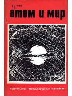 Атом и мир