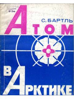 Атом в Арктике.
