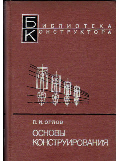Книга Основы конструирования. В 2-х книгах. по цене 110.00 р.