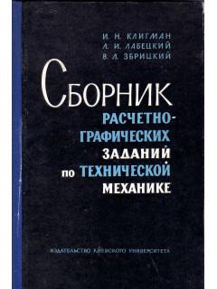 Сборник расчетно-графических заданий по технической механике