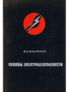 Основы электробезопасности.