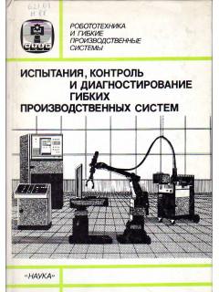 Книга Испытания, контроль и диагностирование гибких производственных систем. по цене 530.00 р.