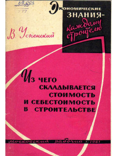 Книга Из чего складывается стоимость и себестоимость в строительстве по цене 50.00 р.