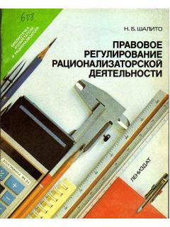 Книга Правовое регулирование рационализаторской деятельности по цене 160.00 р.