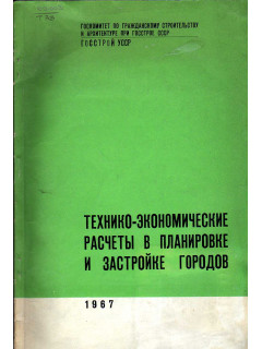 Книга Технико экономические расчеты в планировке и застройке городов по цене 320.00 р.