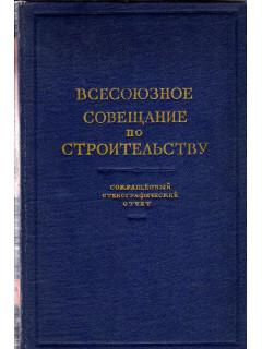 Всесоюзное совещание по строительству 10-12 апреля 1958 г.