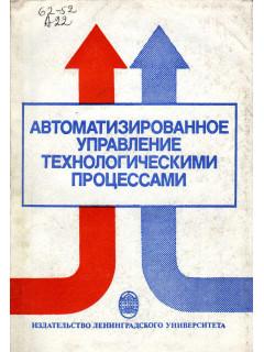 Книга Автоматизированное управление технологическими процессами по цене 430.00 р.