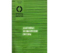 Адаптивные автоматические системы: Сборник статей.