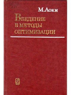 Книга Введение в методы оптимизации. по цене 210.00 р.