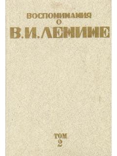 Воспоминания о В.И. Ленине