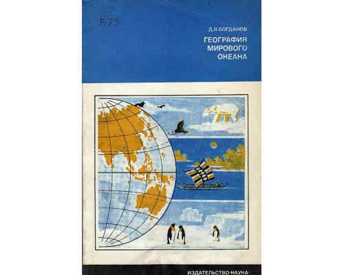 География Мирового океана.
