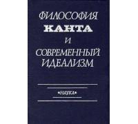 Философия Канта и современный идеализм.