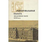 Гравировальная палата Академии наук XVIII века.