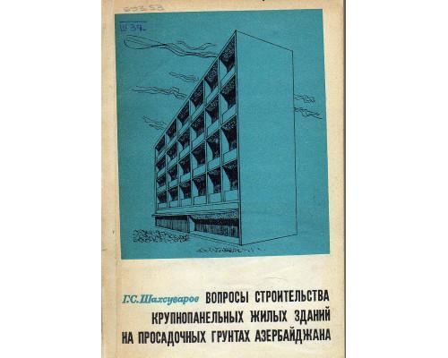 Вопросы строительства крупнопанельных жилых зданий на просадочных грунтах Азербайджана