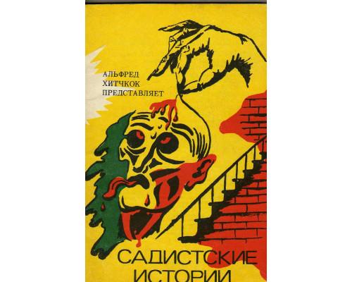 Альфред Хичкок представляет: Садистские истории