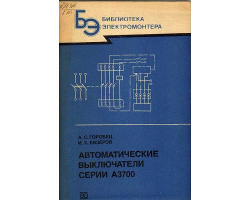 Автоматические выключатели серии А3700