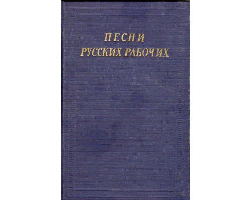 Песни русских рабочих (XVIII - начало XX века)