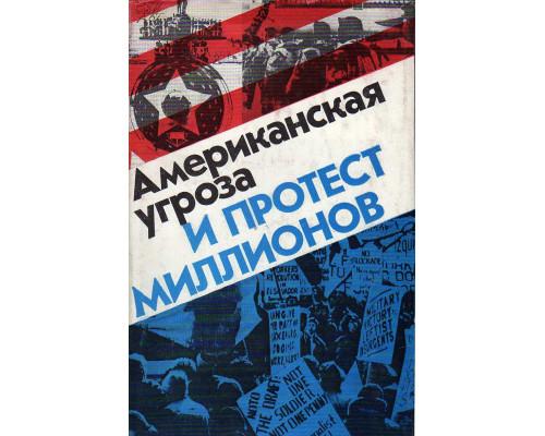 Американская угроза и протест миллионов