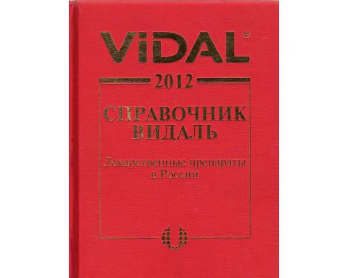 Vidal. Справочник Видаль. 2012. Лекарственные препараты в России