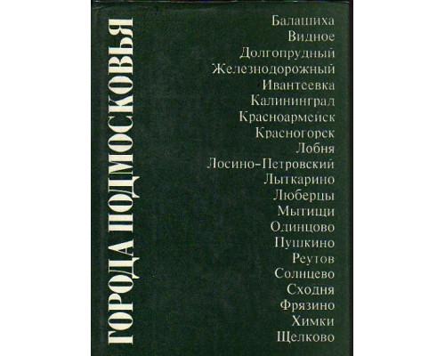 Города Подмосковья. В трех книгах. Книга первая