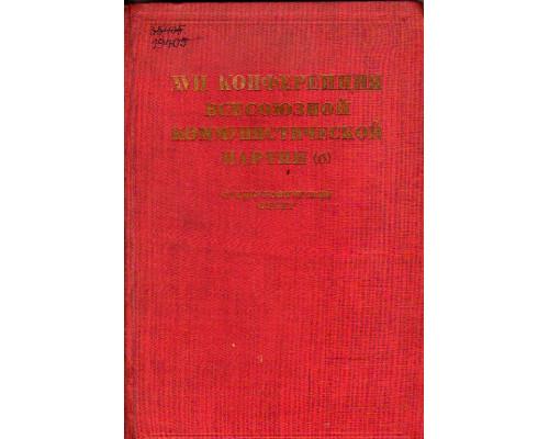 XVII конференция Всесоюзной Коммунистической партии (б)