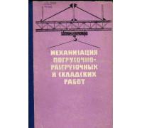 Механизация погрузочно-разгрузочных и складских работ на промышленных предприятиях