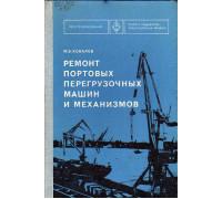 Ремонт портовых перегрузочных машин и механизмов