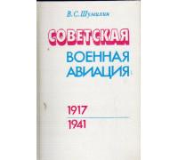Советская военная авиация. 1917-1941