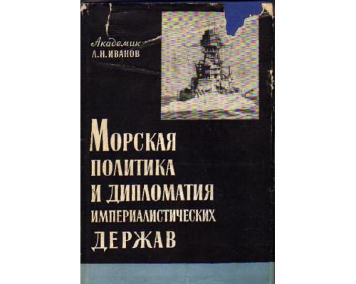 Морская политика и дипломатия империалистических держав ( между первой и второй мировыми войнами )