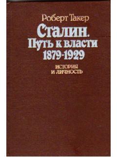 Сталин: Путь к власти. 1879-1929
