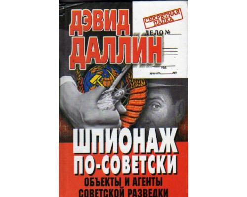 Шпионаж по-советски. Объекты и агенты советской разведки 1920-1950