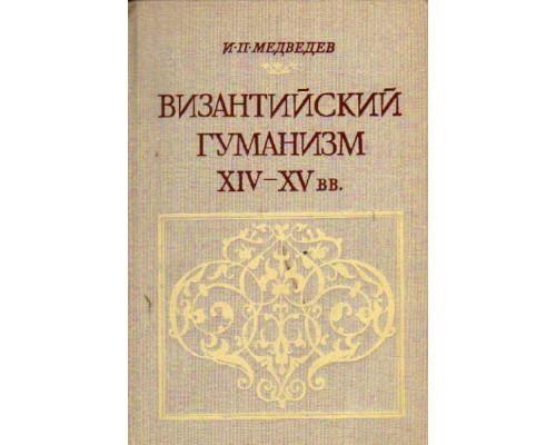 Византийский гуманизм XIV - XV вв.