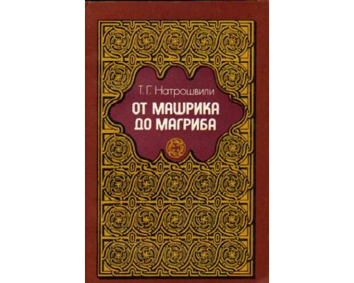От Машрика до Магриба