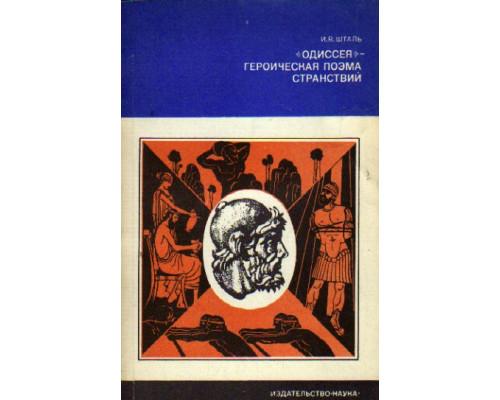 `Одиссея` - героическая поэма странствий