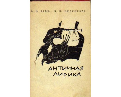 Античная лирика