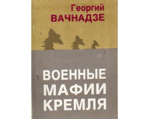 Военные мафии Кремля