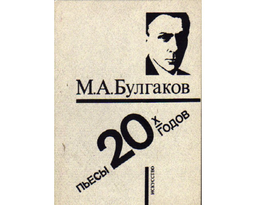 Пьесы 1920-х годов
