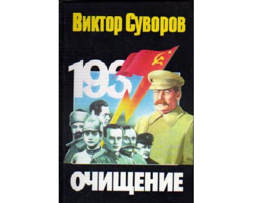 Очищение: Зачем Сталин обезглавил свою армию?