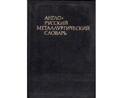 Англо - русский металлургический словарь