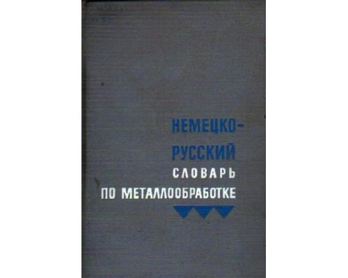 Немецко-русский словарь по металлообработке.