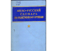 Англо-русский словарь по реактивному оружию