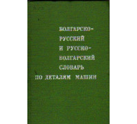 Болгарско-русский и русско-болгарский словарь по деталям машин
