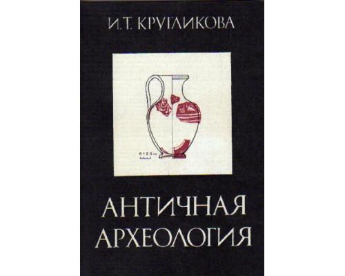 Античная археология