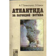 Атлантида: За легендой-истина