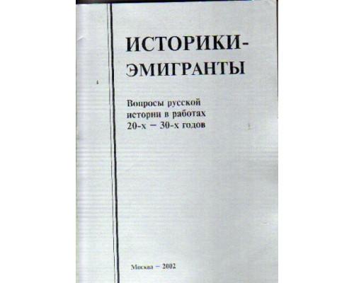 Историки-эмигранты. Вопросы русской истории в работах 20-х - 30-х годов