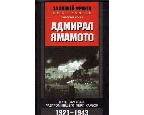 Адмирал Ямамото. Путь самурая, разгромившего Перл-Харбор. 1921 - 1943 гг.