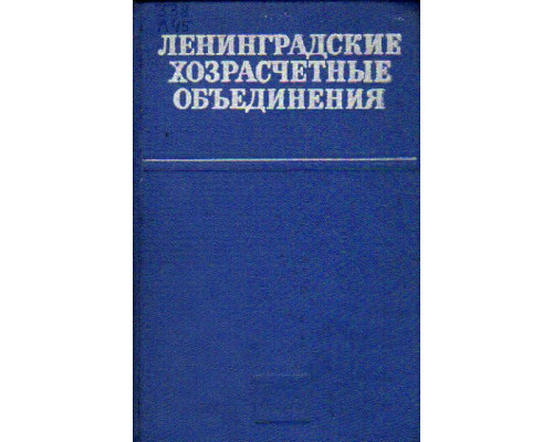 Ленинградские хозрасчетные объединения